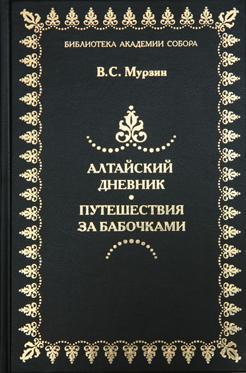 «Алтайский дневник. Путешествия за бабочками.»