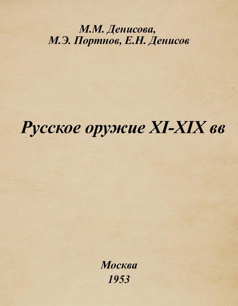 М. М. Денисова, М. Э. Портнов, Е. Н. Денисов. Русское оружие XI-XIX вв.