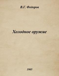 В. Г. Федоров «Холодное оружие»