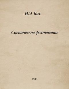 И. Э. Кох. Сценическое фехтование