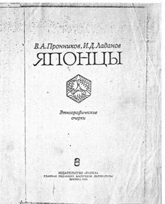 В. А. Пронников Японцы. Этнографические очерки